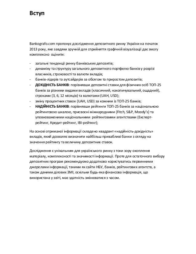 Аналітичний огляд депозитного ринку України. 2013 Winter Slide 3