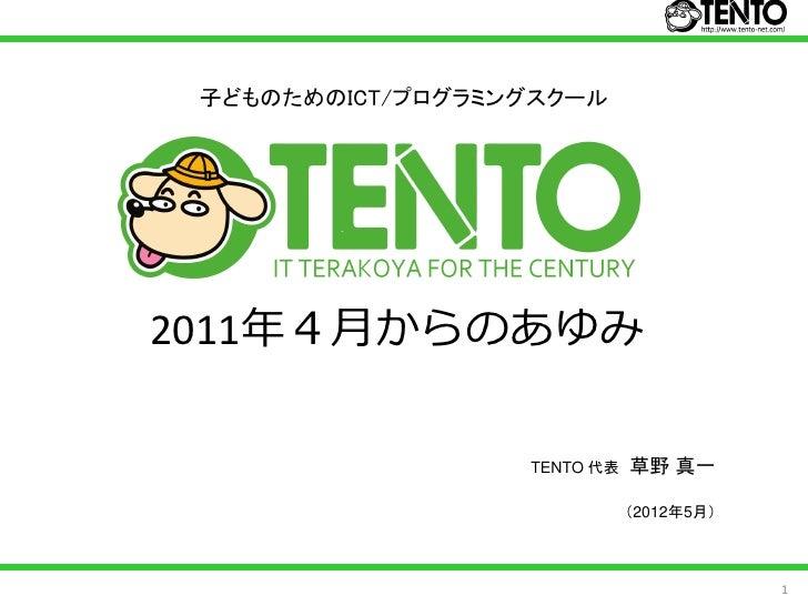 子どものためのICT/プログラミングスクール2011年4月からのあゆみ                  TENTO 代表   草野 真一                             (2012年5月)               ...