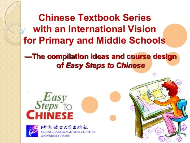 Chinese Textbook Series with an International Vision for Primary and Middle Schools ——The compilation ideas and course des...