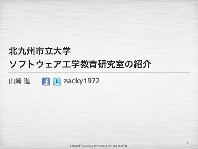 北九州市立大学ソフトウェア工学教育研究室の紹介山崎 進   zacky1972                                                                   1        Copyrig...