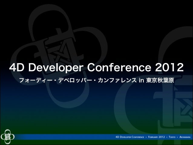 4D Developer Conference 2012 フォーディー・デベロッパー・カンファレンス in 東京秋葉原