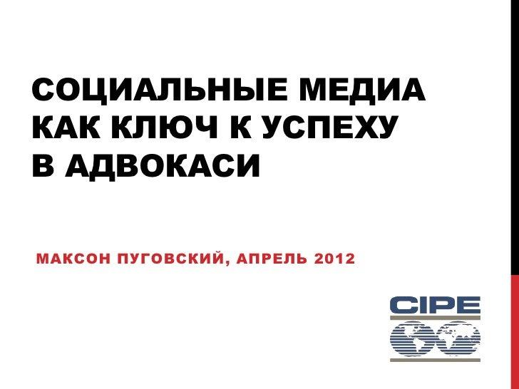 СОЦИАЛЬНЫЕ МЕДИАКАК КЛЮЧ К УСПЕХУВ АДВОКАСИМАКСОН ПУГОВСКИЙ, АПРЕЛЬ 2012