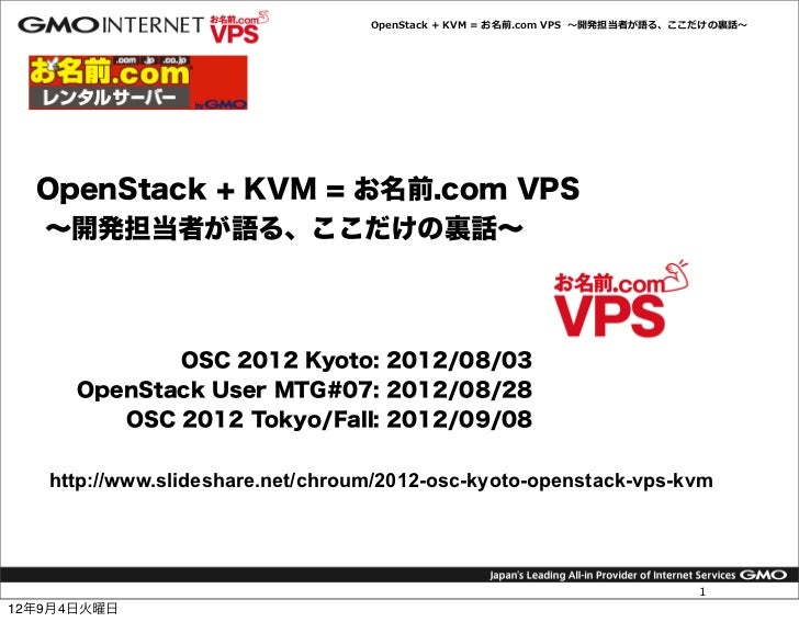 OpenStack + KVM = お名前.com VPS  〜~開発担当者が語る、ここだけの裏裏話〜~  OpenStack + KVM = お名前.com VPS  ∼開発担当者が語る、ここだけの裏話∼            ...