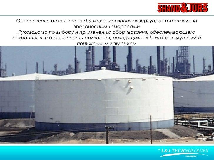 Обеспечение безопасного функционирования резервуаров и контроль за                       вредоносными выбросами  Руководст...