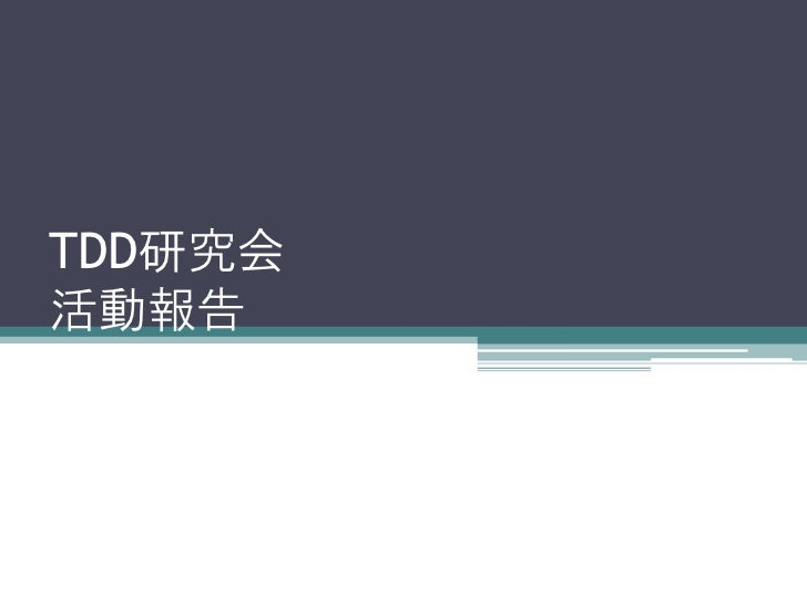 TDD研究会活動報告