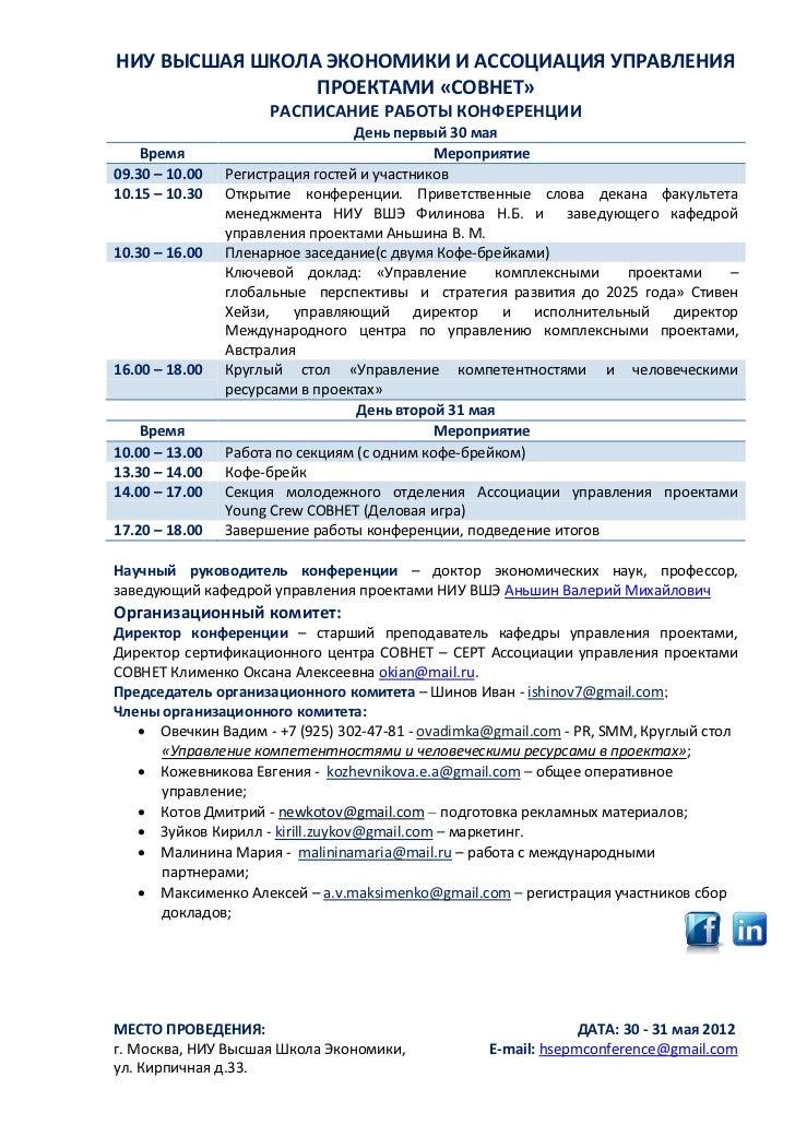 Программа 2-й международной молодежной научно-практической конференции НИУ ВШЭ-СОВНЕТ-Young Crew SOVNET-2012 Slide 2