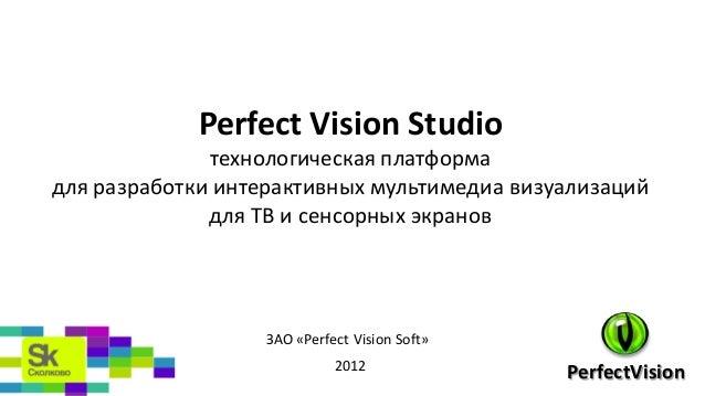 Perfect Vision Studio              технологическая платформадля разработки интерактивных мультимедиа визуализаций         ...