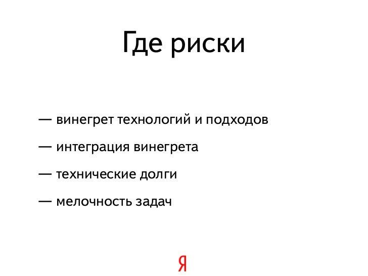 Спасибо!Константин Коломеец,руководитель отдела внутренних сервисовtwitter.com/kolomeetzkolomeetz@yandex-team.ru