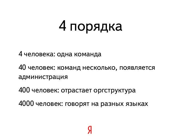 Дейтинг на 4 порядка4: wiki, facebook, basecamp, мегаплан40: facebook, basecamp, мегаплан, битрикс400: что-то свое, мегапл...