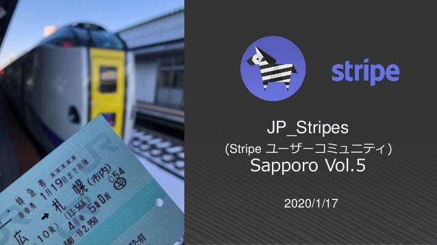 2020/1/17 JP_Stripes (Stripe ユーザーコミュニティ) Sapporo Vol.5