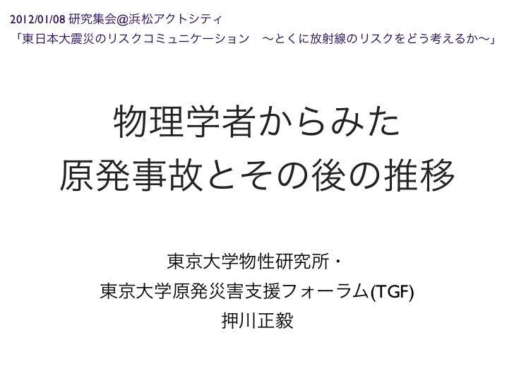 2012/01/08   @                      (TGF)