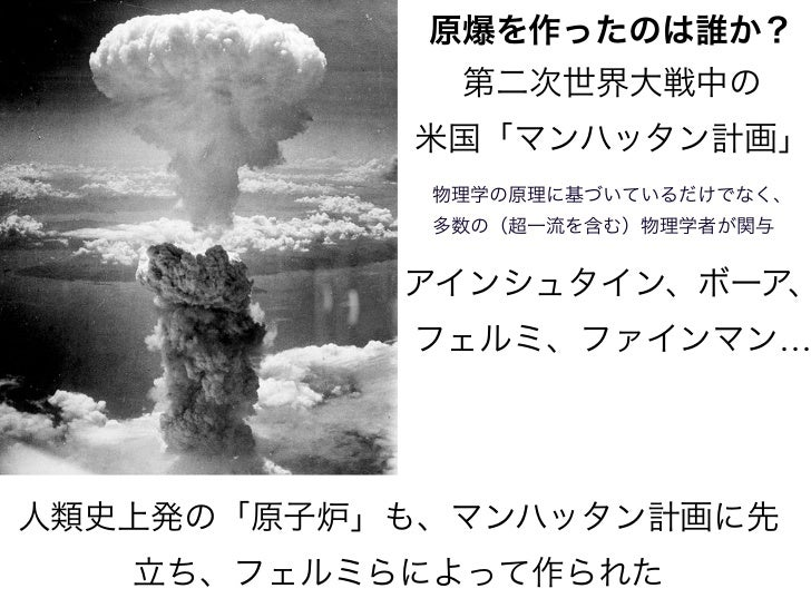 浜松研究集会 2012.01.08 押川講演スライド 公開用 Slide 2