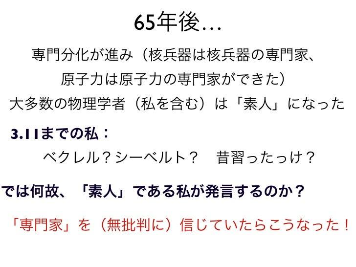 浜松研究集会 2012.01.08 押川講演スライド 公開用 Slide 3