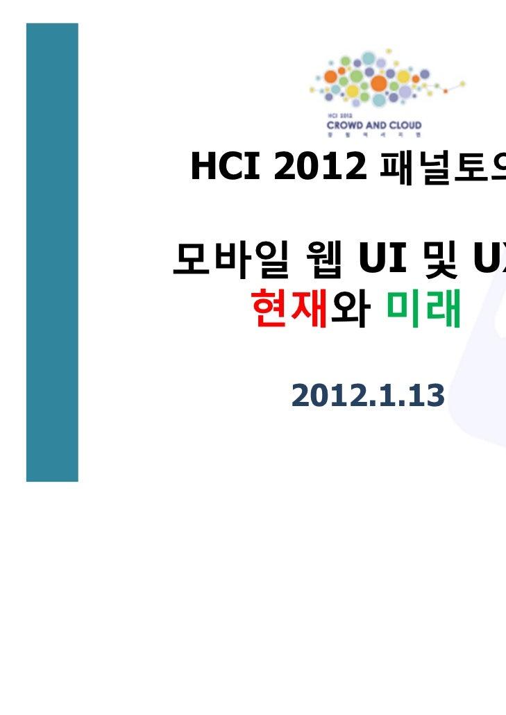 HCI 2012 패널토의 :모바일 웹 UI 및 UX의  현재와 미래    2012.1.13