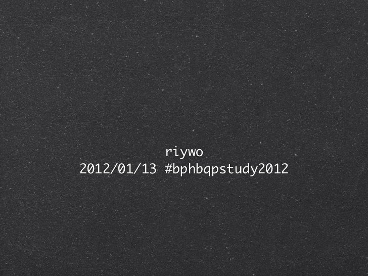riywo2012/01/13 #bphbqpstudy2012