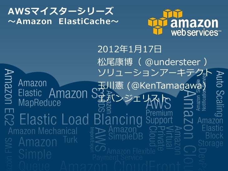 AWSマイスターシリーズ~Amazon ElastiCache~                2012年1月17日                松尾康博( @understeer )                ソリューションアーキテクト...