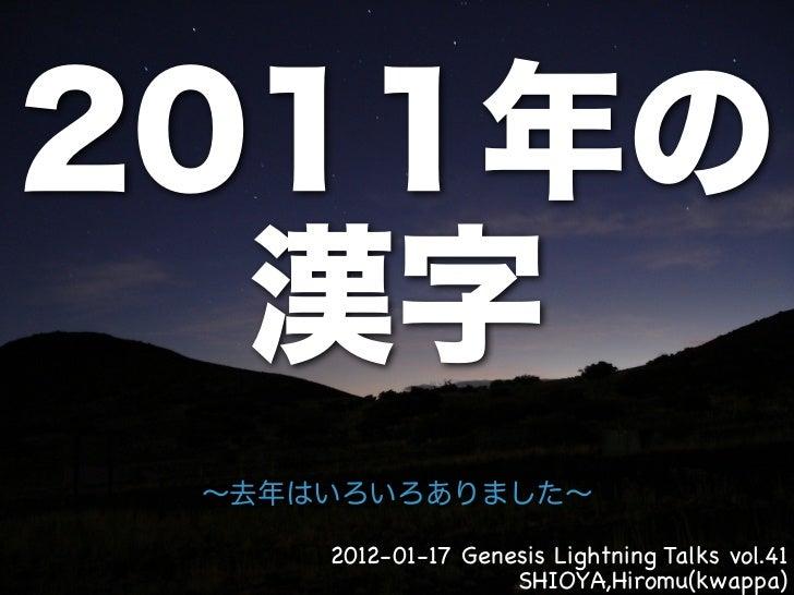2012-01-17 Genesis Lightning Talks vol.41               SHIOYA,Hiromu(kwappa)