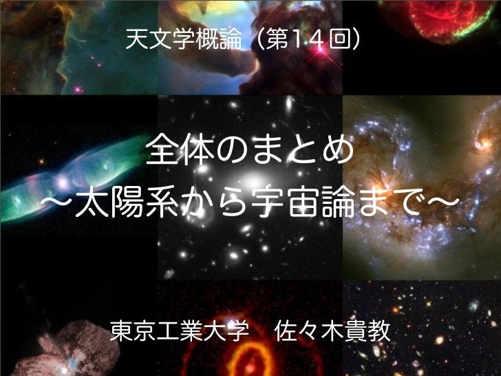 天文学概論(第14回)   全体のまとめ∼太陽系から宇宙論まで∼  東京工業大学佐々木貴教