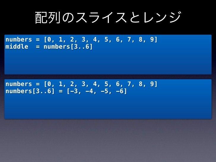 配列のスライスとレンジnumbers = [0, 1, 2, 3, 4, 5, 6, 7, 8, 9]middle = numbers[3..6]numbers = [0, 1, 2, 3, 4, 5, 6, 7, 8, 9]numbers[3...