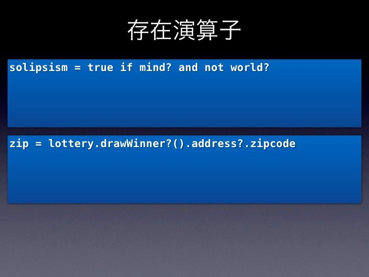 存在演算子solipsism = true if mind? and not world?zip = lottery.drawWinner?().address?.zipcode