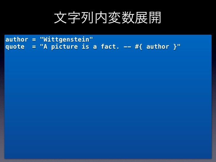 """文字列内変数展開author = """"Wittgenstein""""quote = """"A picture is a fact. -- #{ author }"""""""