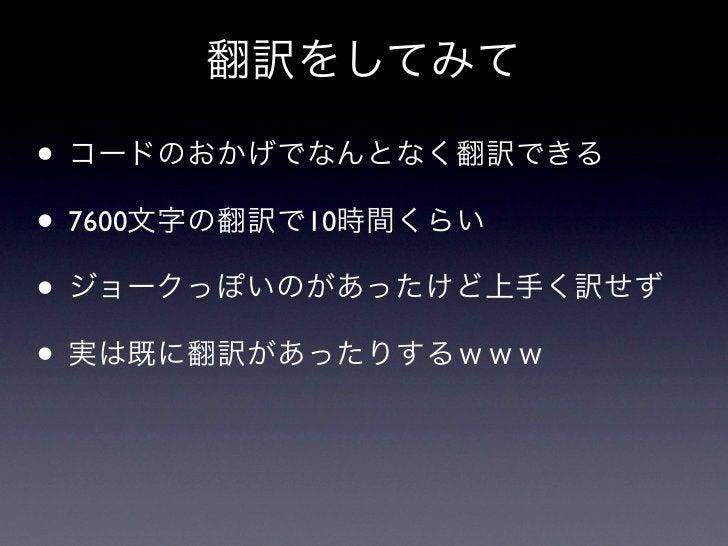 翻訳をしてみて• コードのおかげでなんとなく翻訳できる• 7600文字の翻訳で10時間くらい• ジョークっぽいのがあったけど上手く訳せず• 実は既に翻訳があったりするwww
