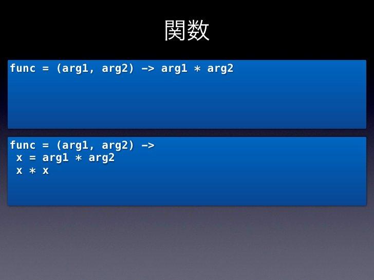 関数func = (arg1, arg2) -> arg1 * arg2func = (arg1, arg2) -> x = arg1 * arg2 x * x