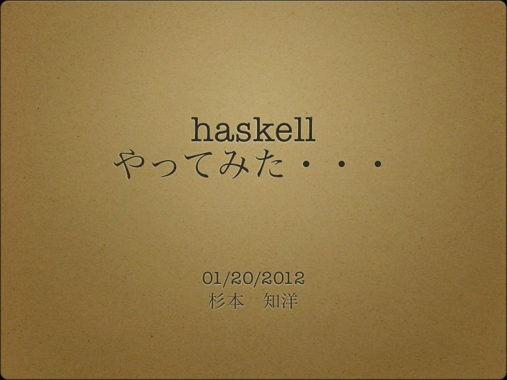 haskell01/20/2012