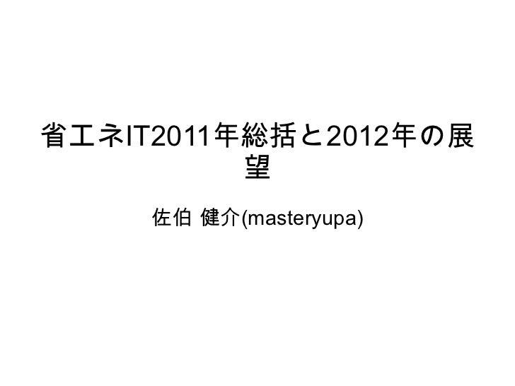 省エネIT2011年総括と2012年の展望 佐伯 健介(masteryupa)