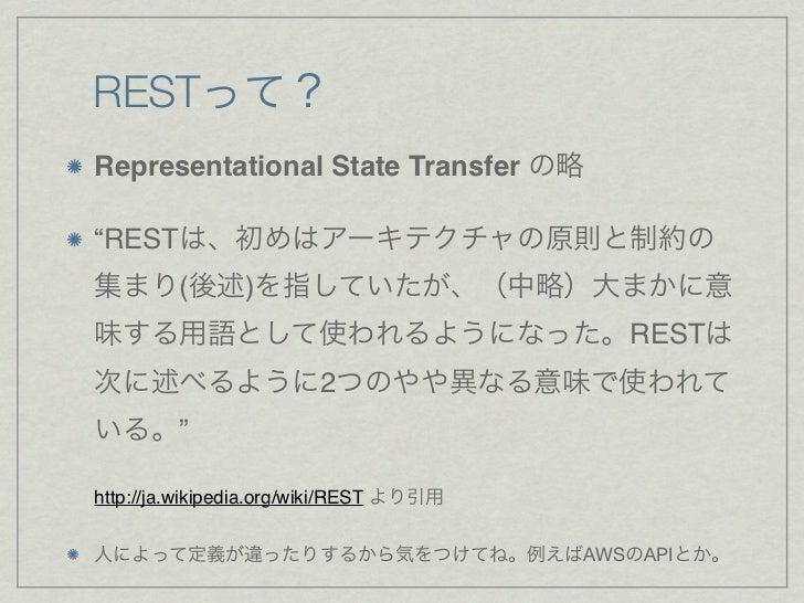 REST GETDELETE PUTPOST       http://www.infoq.com/jp/articles/designing- restful-http-apps-roth