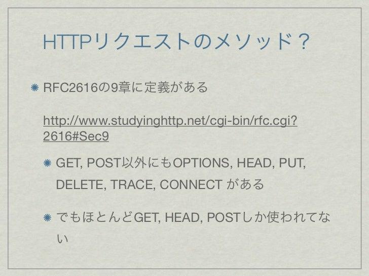 """{idempotent}http://ja.forvo.com/word/idempotent/""""http://www.studyinghttp.net/cgi-bin/rfc.cgi?2616#Sec9.1.2"""