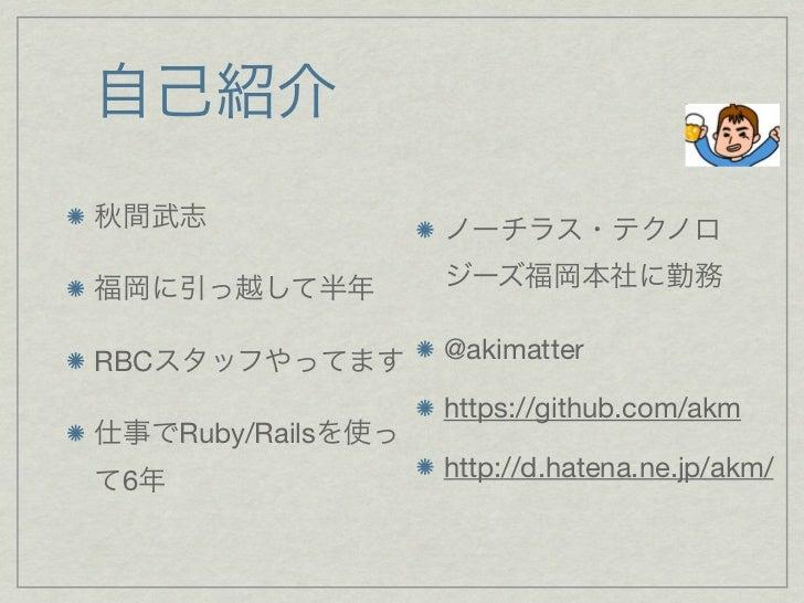 RBC                @akimatter                   https://github.com/akm      Ruby/Rails 6                 http://d.hatena.n...