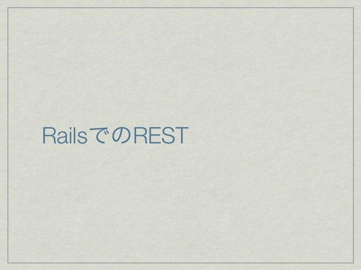 URL        users      Rails1.x              Rails2.0     RESTful URL                   RESTful URL/users/index          GE...