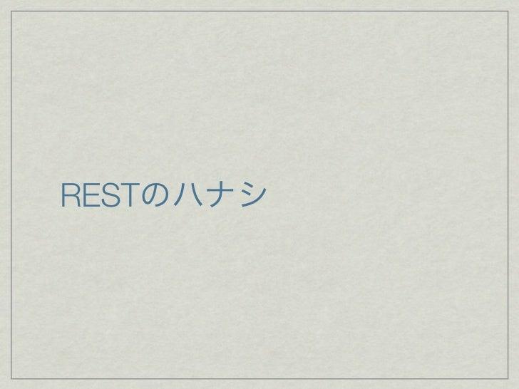 "RESTRepresentational State Transfer""REST          (       )                                       REST                    ..."