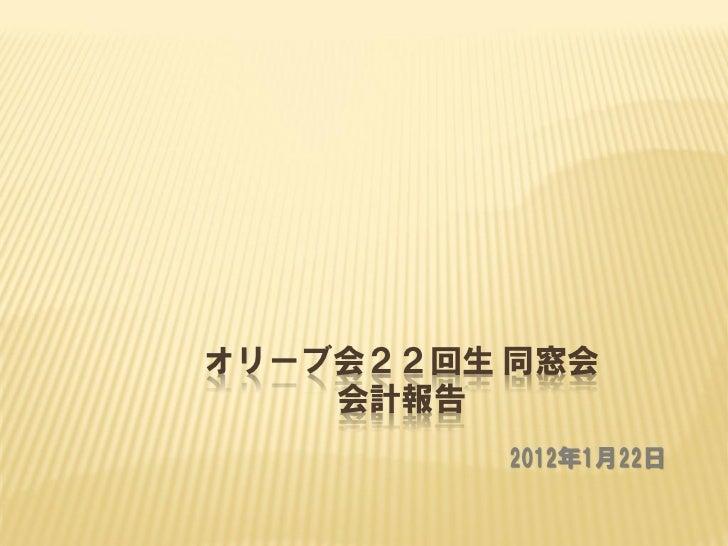 オリーブ会22回生 同窓会    会計報告          2012年1月22日
