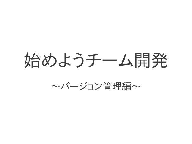 始めようチーム開発 〜バージョン管理編〜