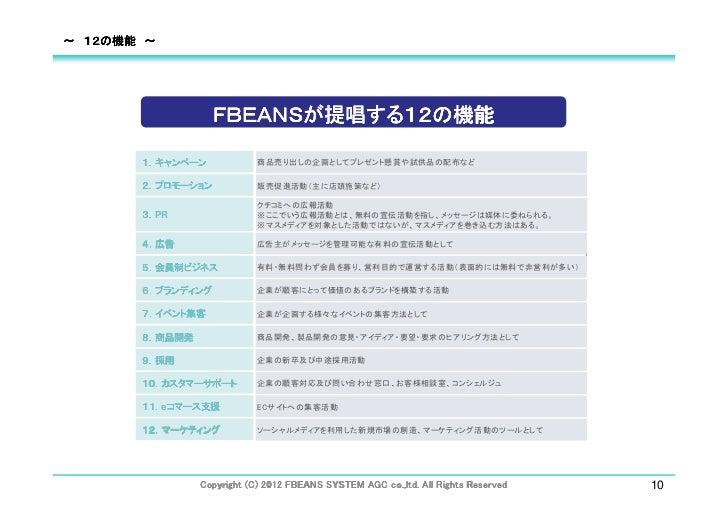 ~ 12の機能 ~                   FBEANSが提唱する12の機能       1.キャンペーン             商品売り出しの企画としてプレゼント懸賞や試供品の配布など       2.プロモーション      ...