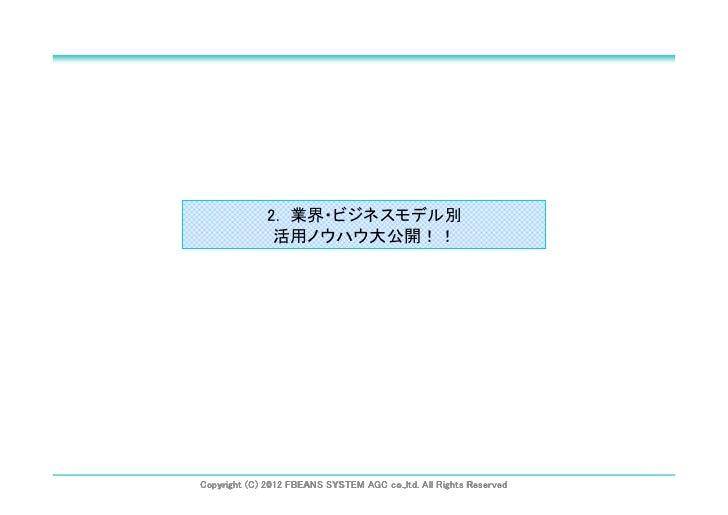 2. 業界・ビジネスモデル別               活用ノウハウ大公開!!                                     co.,ltd.                                     ...