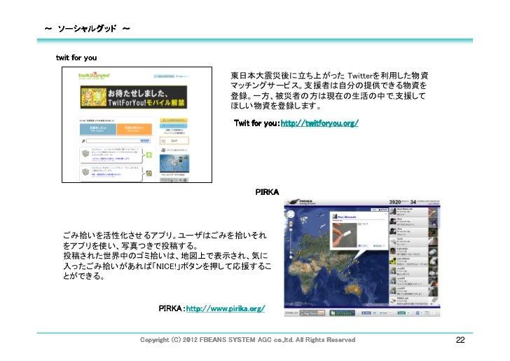 ~ ソーシャルグッド ~ twit for you                                           東日本大震災後に立ち上がった Twitterを利用した物資                         ...