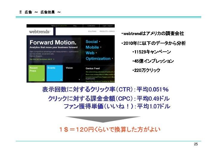 Ⅱ 広告 ~ 広告効果 ~                       ・webtrendはアメリカの調査会社                        webtrendはアメリカの調査会社                       ・2...