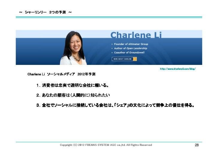 ~ シャーリンリー 3つの予測 ~                                                                                   http://www.charleneli....
