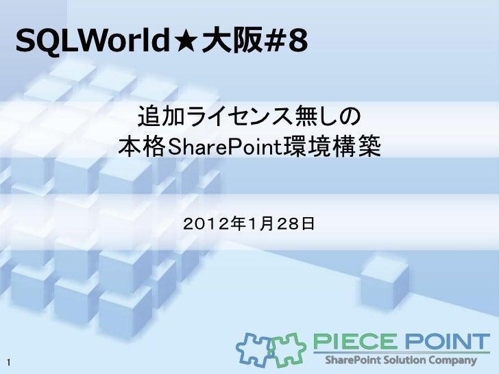 SQLWorld★大阪#8         追加ライセンス無しの        本格SharePoint環境構築           2012年1月28日1