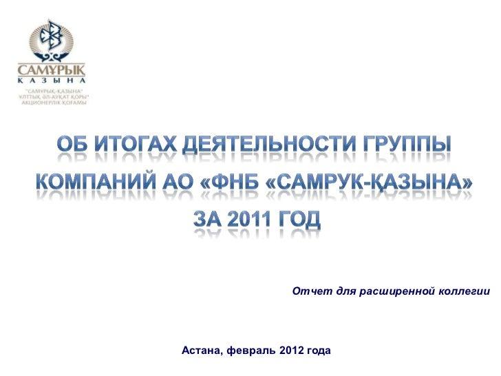 Отчет для расширенной коллегииАстана, февраль 2012 года