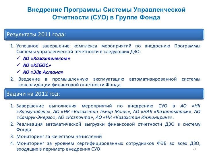 Внедрение Программы Системы Управленческой             Отчетности (СУО) в Группе ФондаРезультаты 2011 года: 1. Успешное за...