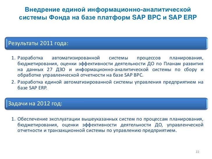 Внедрение единой информационно-аналитической   системы Фонда на базе платформ SAP BPC и SAP ERPРезультаты 2011 года: 1. Ра...