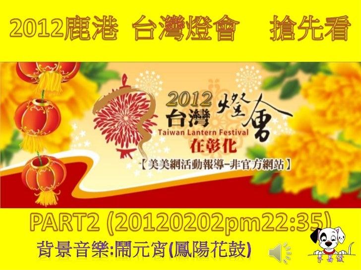 20120202  鹿港燈會part2