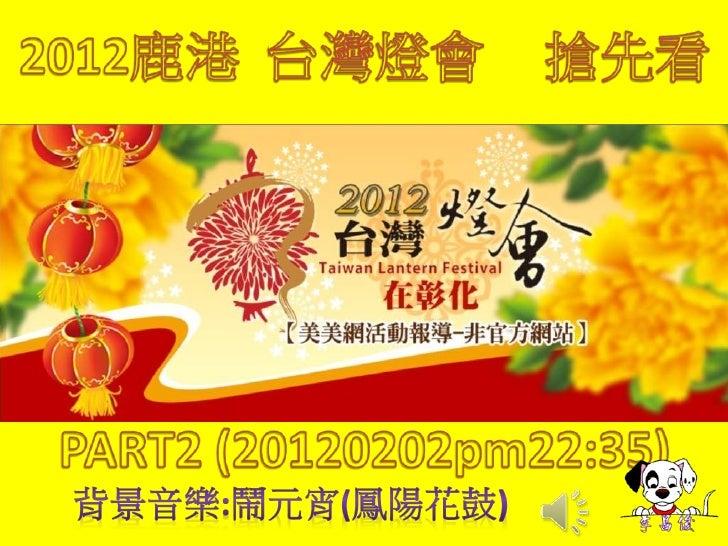 20120202鹿港燈會part2