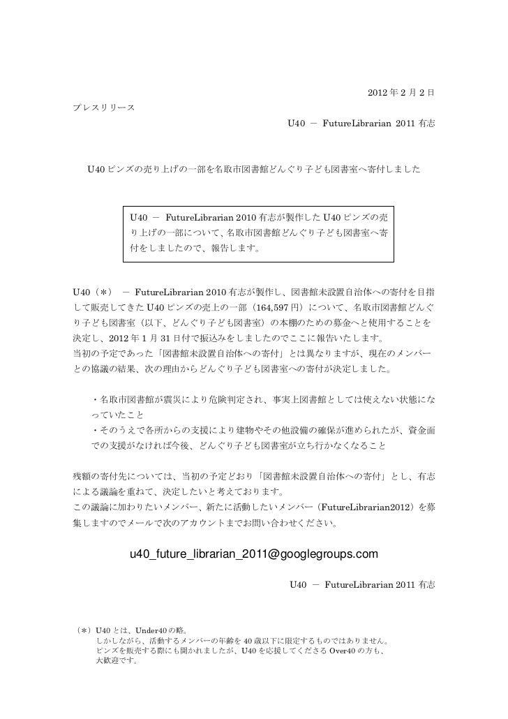 2012 年 2 月 2 日プレスリリース                                  U40 - FutureLibrarian 2011 有志  U40 ピンズの売り上げの一部を名取市図書館どんぐり子ども図書室へ寄付し...