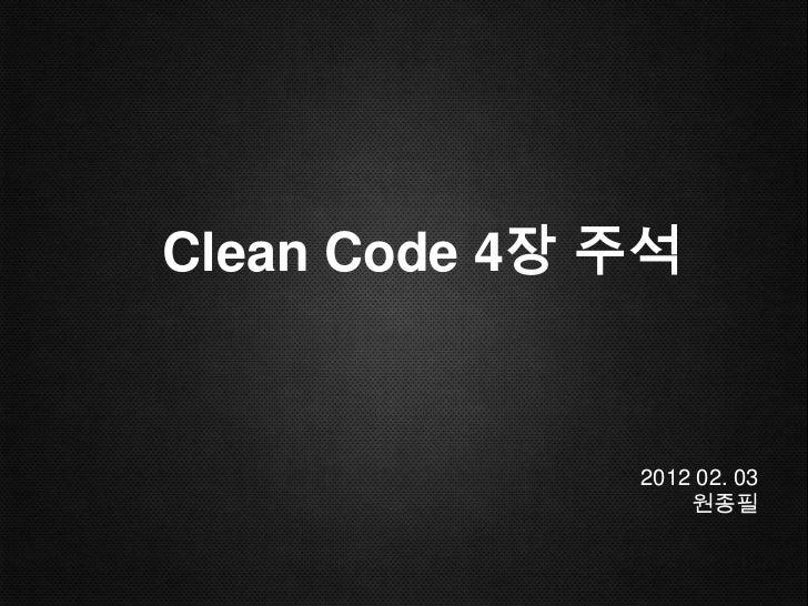 Clean Code 4장 주석              2012 02. 03                  원종필