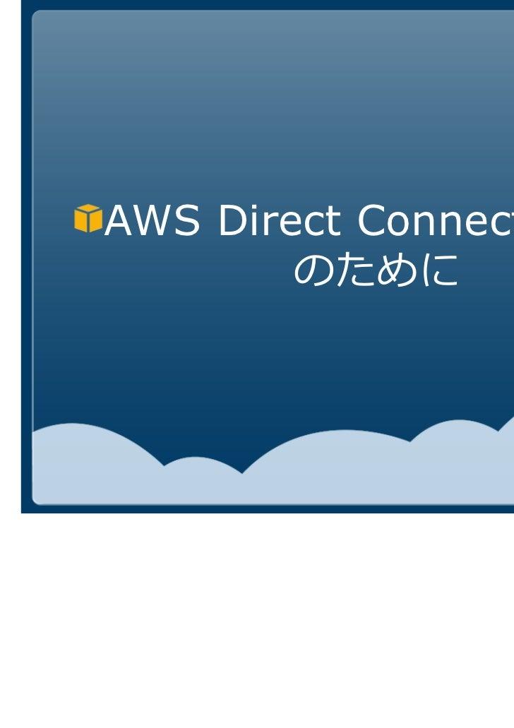AWS DirectConnect 接続のステップ                                   検討開始     Publicサー                                             ...